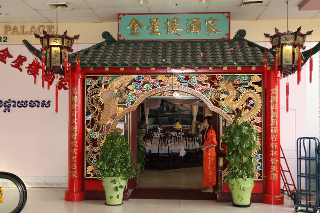 Golden Star Palace Chinese Yum Cha Restaurant Cabramatta Sydney