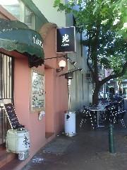 Hikaru Japanese Restaurant Newtown Reviews