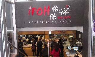 Ipoh On York Malaysian Restaurant Sydney