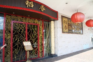 Iron Chef Chinese Restaurant Cabramatta