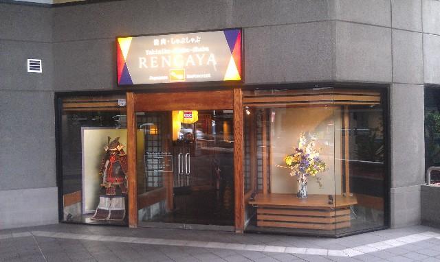 rengaya japanese restaurant north sydney reviews. Black Bedroom Furniture Sets. Home Design Ideas