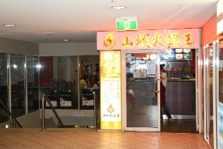 Shancheng Chinese Hot Pot Restaurant Sydney Chinatown